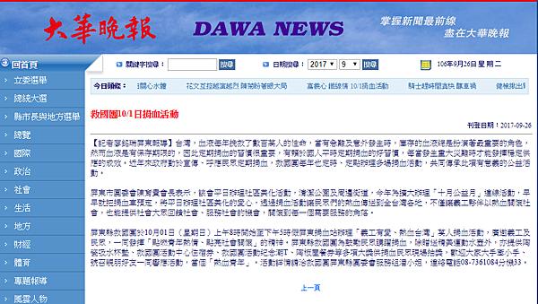 1060926大華晚報報導捐血活動.PNG