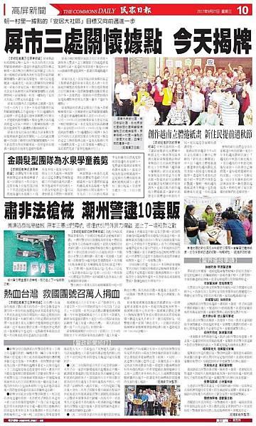 1060927民眾日報報導捐血活動.jpg