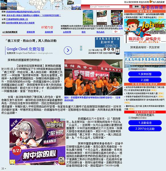 1060926壹凸新聞網報導捐血活動.png