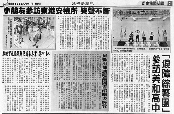 1060922新新聞報報導美和中學混障綜藝團.PNG