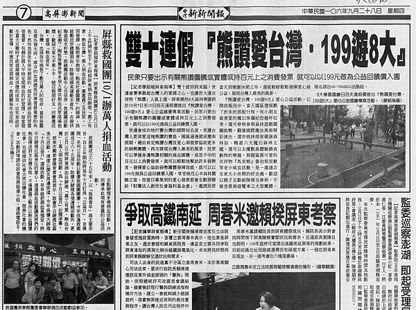1060928新新聞報報導屏東縣團委會捐血活動.PNG