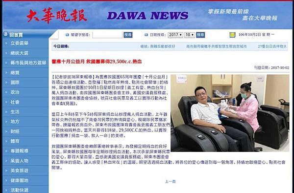 1061002大華晚報報導捐血活動.jpg