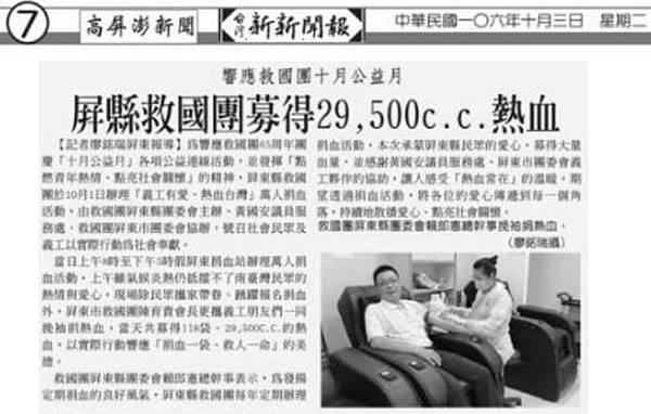 1061003新新聞報報導捐血活動.jpg