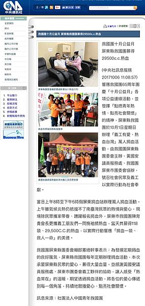 1061006中央通訊社報導捐血活動.png
