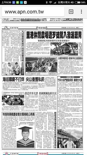 1061010新新聞報報導新住民文化交流活動.jpg