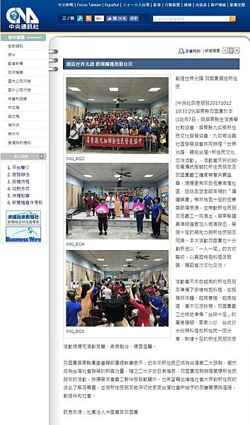 1061012中央通訊社報導新住民交流活動.png