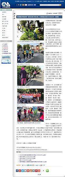 1061028中央通訊社報導愛我家園珍惜台灣活動.png