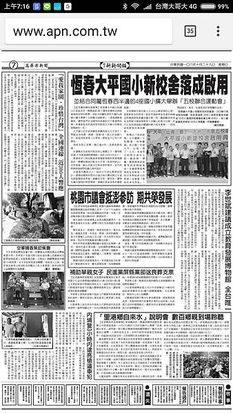 1061028新新聞報報導愛我家園.jpg