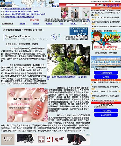 1061028壹凸新聞網報導愛我家園珍惜台灣活動.png