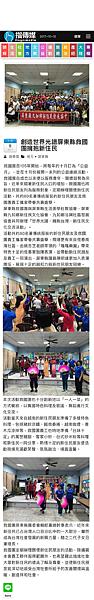 1061012-指傳媒報導新住民活動.png