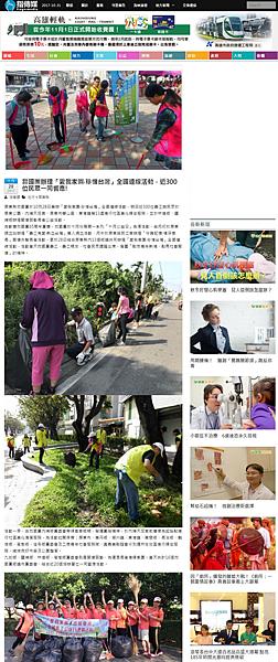 1061028指傳媒報導愛我家園珍惜台灣.png