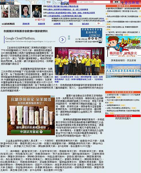 1061031壹凸新聞網報導團慶活動.png