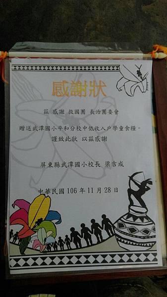 武潭國小感謝狀.jpg