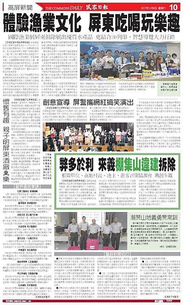 1061105民眾日報報導冬令活動親子嘉年華會.jpg