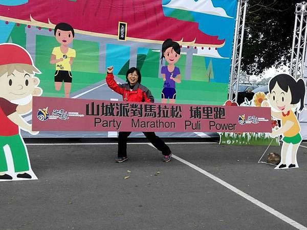 2017埔里跑山城派對馬拉松_170317_0025.jpg