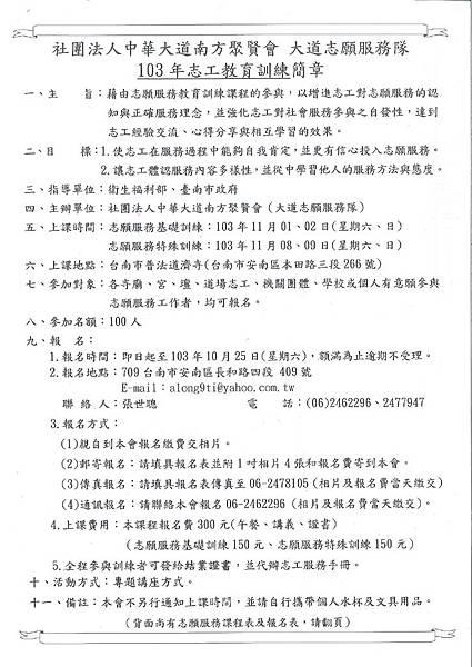 大道志願服務隊 志工訓練報名表-1