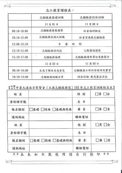 大道志願服務隊 志工訓練報名表-2