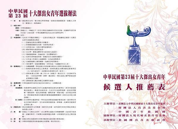 中華民國第23屆十大傑出女青年選拔辦法-1