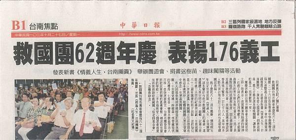 1026團慶新聞稿