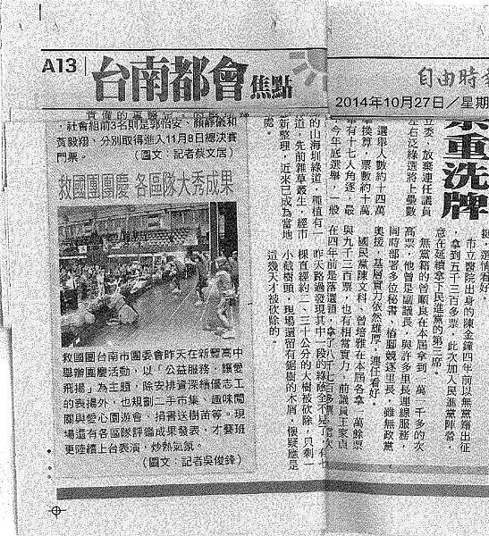 1027 自由時報 救國團團慶各區隊大秀成果