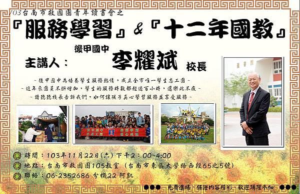 1031122服務學習&十二年國教(含照片)