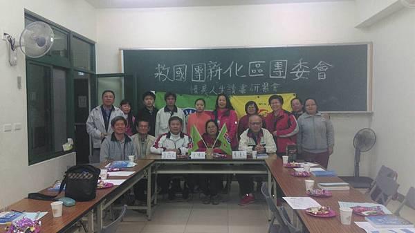 20150122情義人生讀書會-2