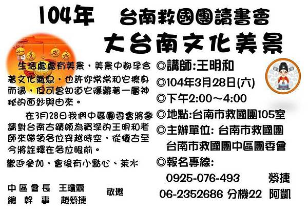 第五次讀書會海報-大台南文化美景