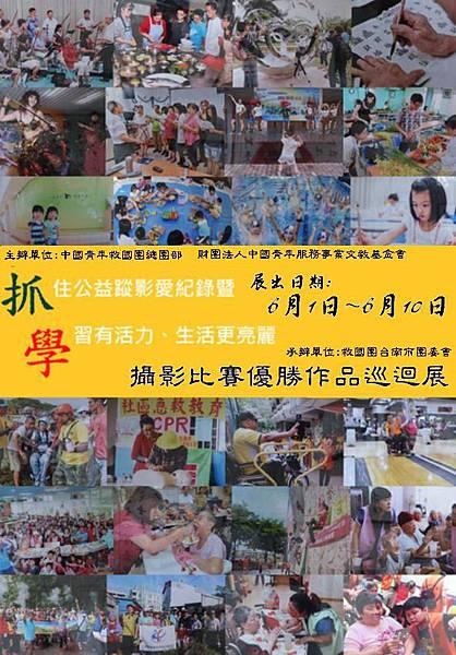 宣傳海報(台南)
