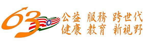 1040708張主任核定63週年團慶徽標暨標題