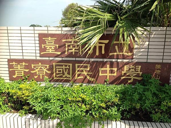 1041012(菁寮國中)超ㄅㄧㄤˋ_3751