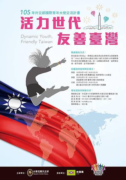 105年國際青年大使海報