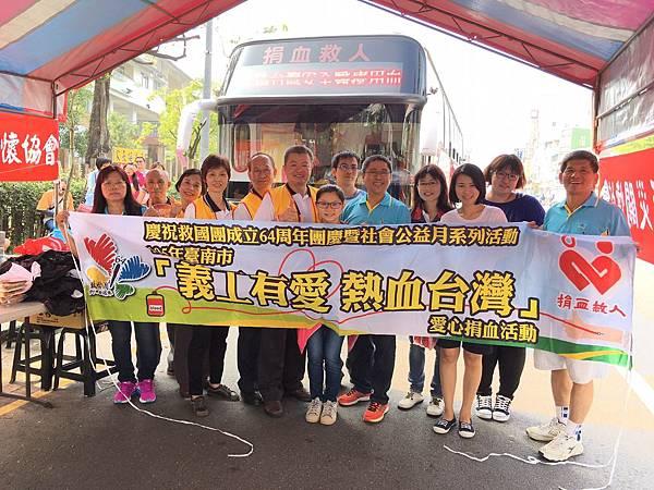 新化區20161015 新化國小捐血活動