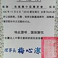 2017-01-15 一月份工作會報_170119_0017.jpg