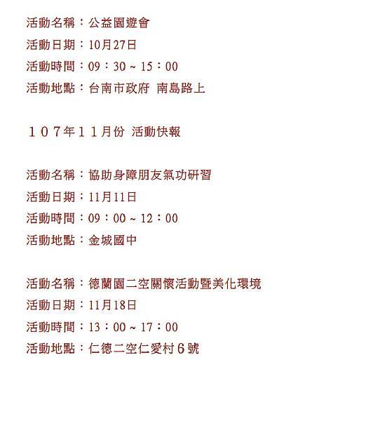 10711活動快報.bmp