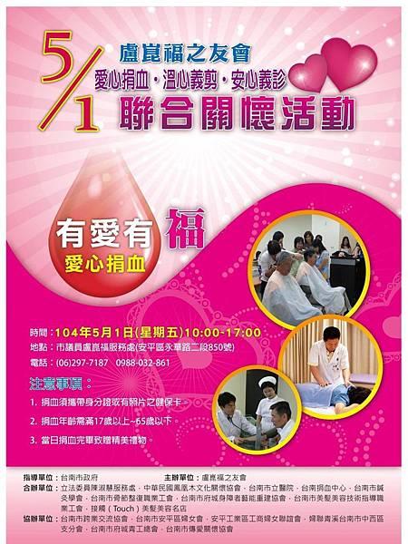 1040501盧坤福之友會捐血活動海報.jpg