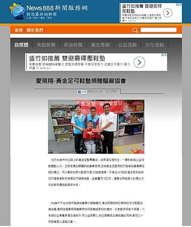 1051124News888新聞平台.jpg