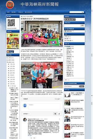 1051124中華海峽兩岸新聞報.jpg