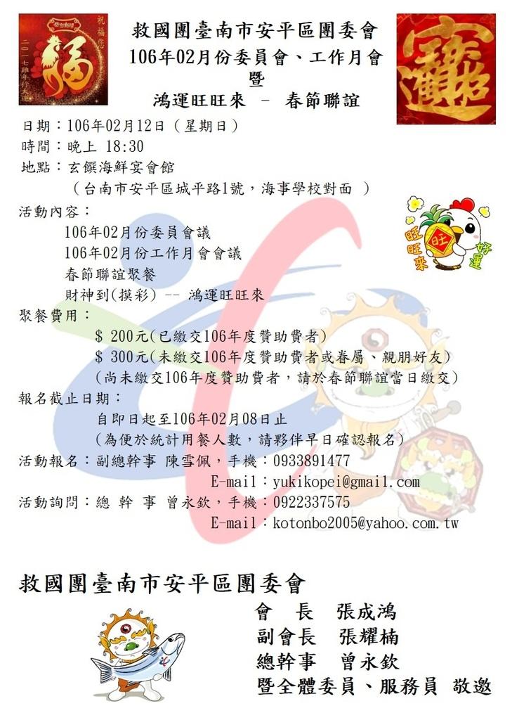 1060212委員會、工作月會暨春節聯誼.jpg