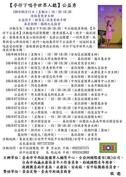1060611【亭仔下唱乎世界人聽】表演宣傳.jpg