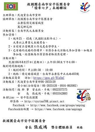 1060827「情牽七夕」未婚聯誼.jpg
