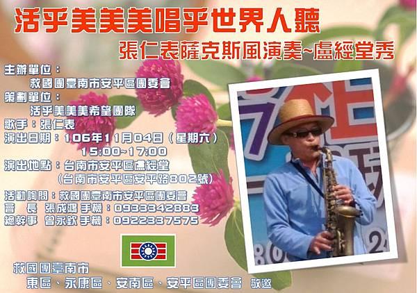 1061104張仁表薩克斯風演奏.jpg