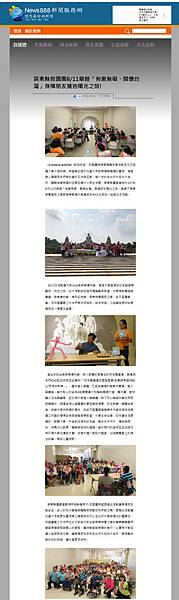 1070813News888新聞服務網.jpg