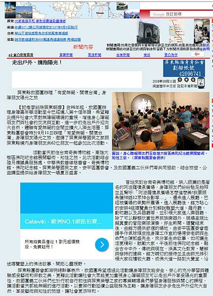 1070813壹凸新聞.jpg