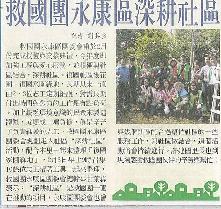 救國團 永康區深耕社區復國家園 上公民報紙  2014-02月