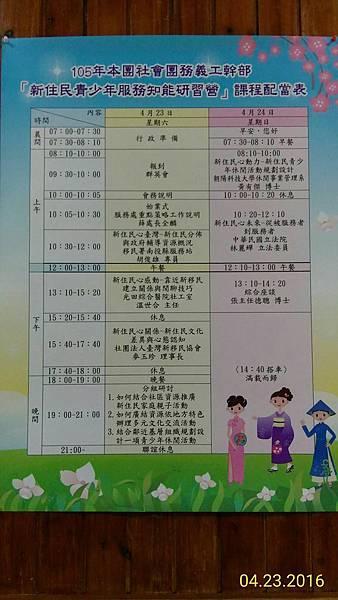 105年新住民青少年服務知能研習營_5208.jpg