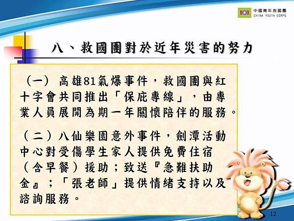 新住民研習通知單12.jpg