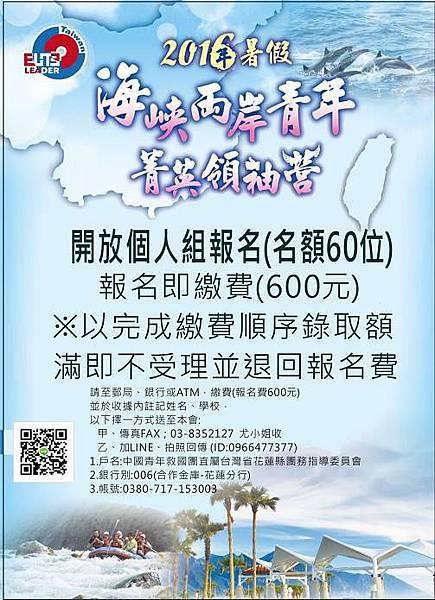 2016年暑假「海峽兩岸青年菁英領袖營」活動簡章.jpg