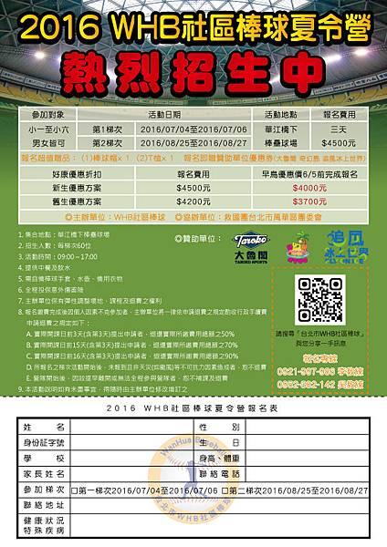 2016棒球夏令營DMv3_救國團萬華.jpg