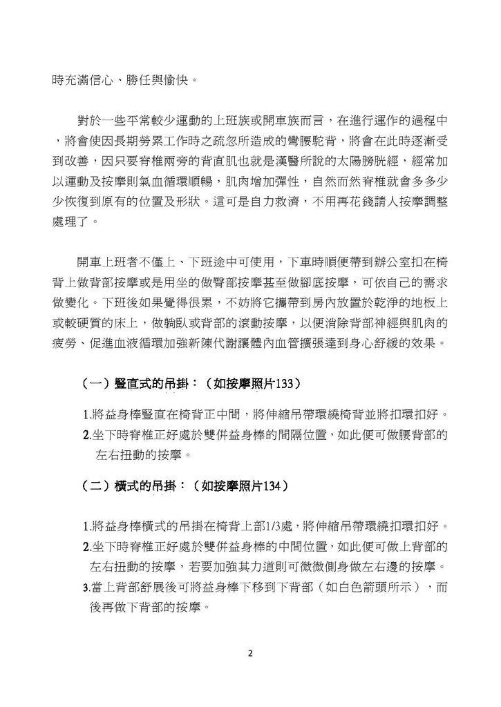 第六章 上班族 雙棒使用法-page-002