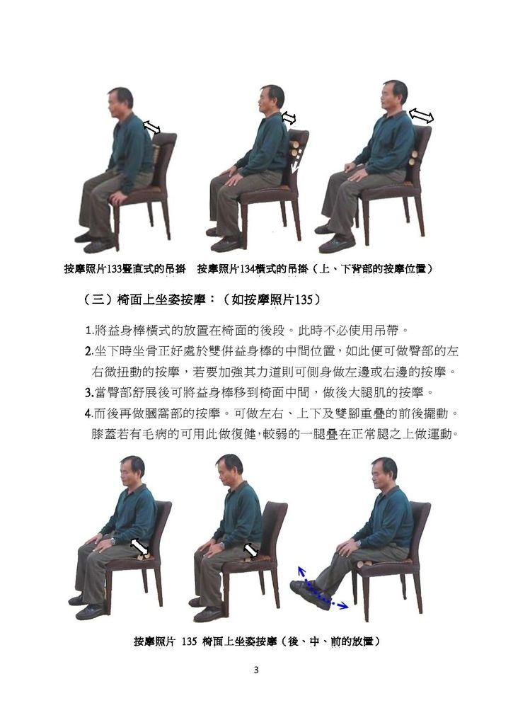 第六章 上班族 雙棒使用法-page-003
